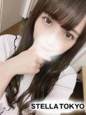 めい【経験浅めのM娘】|厳選美女専門デリバリー STELLA TOKYOでおすすめの女の子