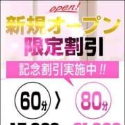 「新規オープン限定割引!」12/10(火) 12:17 | 厳選美女専門デリバリー STELLA TOKYOのお得なニュース