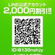 「■Line@割」04/24(土) 00:00   厳選美女専門デリバリー STELLA TOKYOのお得なニュース