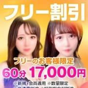 「■店長厳選フリー割」09/24(金) 04:41 | 厳選美女専門デリバリー STELLA TOKYOのお得なニュース