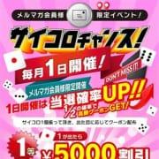「毎月 1日!メルマガ会員様限定イベント!」09/19(木) 02:28 | COCO CELEB水戸(YESグループ)のお得なニュース