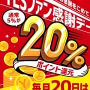 「【YESポイント20%還元】」10/22(金) 22:25   華女 YESグループ水戸のお得なニュース
