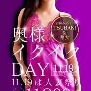 「11月の奥様イクイクDAY!!」10/22(金) 22:25   華女 YESグループ水戸のお得なニュース