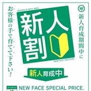 「☆新人割引☆」10/25(月) 20:17   華女 YESグループ水戸のお得なニュース