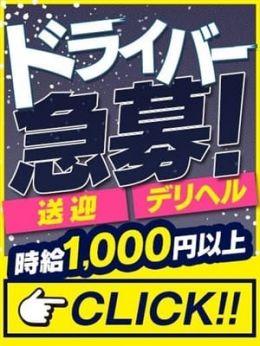 (急募)ドライバーさん!!!!泣   Cute&Beauty - 岡崎・豊田(西三河)風俗