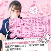 「メルマガ会員様だけの究極お得情報♪ 」09/22(日) 05:24 | クラスメイト 渋谷校のお得なニュース
