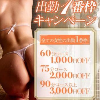 店舗バナー | ごほうびSPA横浜店 - 横浜風俗
