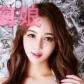 上海娘の速報写真