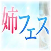 「60分9999円、姉フェス開催!」09/24(金) 01:57   素人姉系即やりお姉さんのお得なニュース
