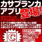 「ネット予約が出来る(゚Д゚) 遂に!アプリ始動!!」10/23(土) 15:33   浜松人妻なでしこ(カサブランカグループ)のお得なニュース