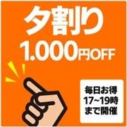 連日1.000円割引!夕割り!|伊万里デリバリーヘルス COURREGES