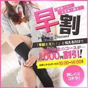 ★早割り★1.000円割引!!|COURREGES 唐津