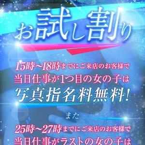「お得なお試し割り」09/18(水) 22:24 | 姫路プレミアライトのお得なニュース