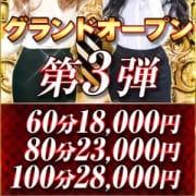 「9月12日グランドオープン!」09/19(木) 11:49 | 秘書コレクションのお得なニュース
