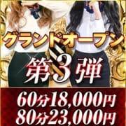 「グランドオープンイベント第3弾」09/19(木) 12:00 | 秘書コレクションのお得なニュース