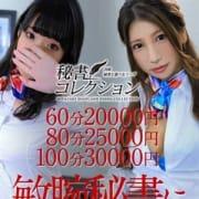 「敏腕秘書にセクハラ!60分20000円」10/15(火) 19:00   秘書コレクションのお得なニュース