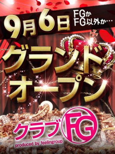グランドオープン|クラブFG - 横浜風俗