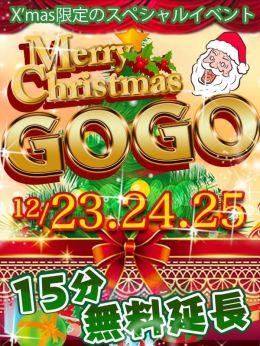 クリスマスGOGO | クラブFG(FG系列) - 横浜風俗