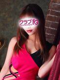 なるみ|クラブFG(FG系列)でおすすめの女の子
