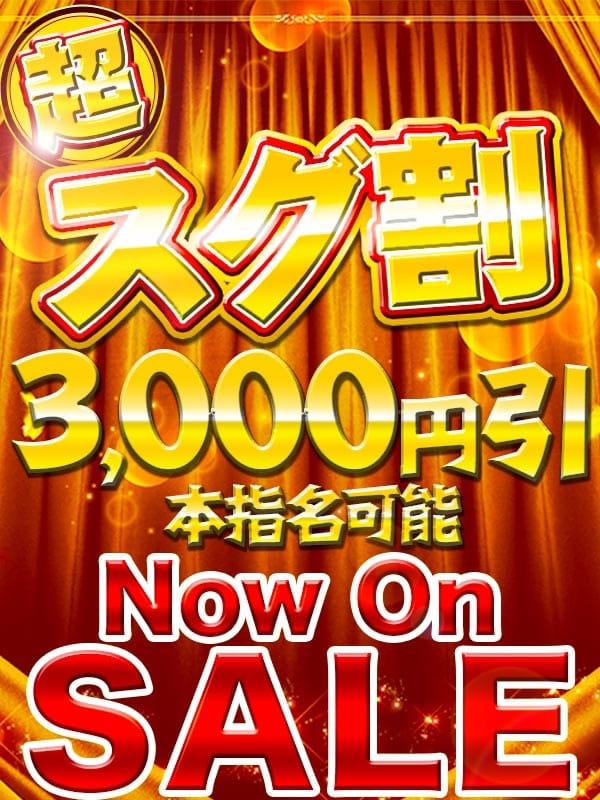 超スグ割【本指名可能 3,000円割引】