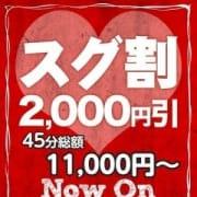 「カカクヤスク☆スグ割★2,000円割引★」11/27(金) 22:25 | クラブFG(FG系列)のお得なニュース