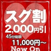 カカクヤスク☆スグ割★2,000円割引★|クラブFG(FG系列)