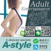 「LINEのご予約で1,000円OFF!」04/01(水) 16:24 | A-styleのお得なニュース