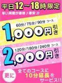 【平日限定】12~18時がお得に!!|フリースタイル名古屋でおすすめの女の子