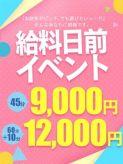 【緊急】給料日前イベント|フリースタイル名古屋でおすすめの女の子
