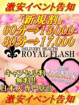 『新規割』で4,000円割引! | 100%本人が来る店!!小山デリヘル『ロイヤルフラッシュ』 - 小山風俗