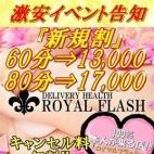 『新規割』で4,000円割引!