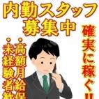 内勤スタッフ大募集!
