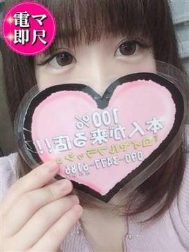 ☆おとは☆|100%本人が来る店!!小山デリヘル『ロイヤルフラッシュ』で評判の女の子