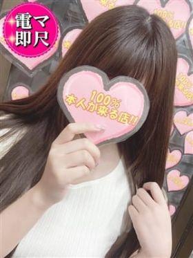 ☆あいみ☆|栃木県風俗で今すぐ遊べる女の子