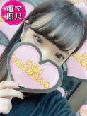 ☆ゆん☆|100%本人が来る店!!小山デリヘル『ロイヤルフラッシュ』でおすすめの女の子