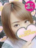 ☆むぎ☆|100%本人が来る店!!小山デリヘル『ロイヤルフラッシュ』でおすすめの女の子