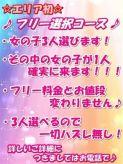 ☆フリー選択コース☆|100%本人が来る店!!小山デリヘル『ロイヤルフラッシュ』でおすすめの女の子