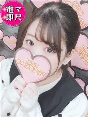 ☆まおな☆ 栃木県風俗で今すぐ遊べる女の子