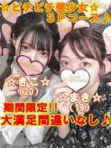 ☆ピチピチ美少女3Pコース☆|100%本人が来る店!!小山デリヘル『ロイヤルフラッシュ』でおすすめの女の子