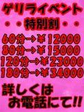 ☆特別割引き☆|100%本人が来る店!!小山デリヘル『ロイヤルフラッシュ』でおすすめの女の子