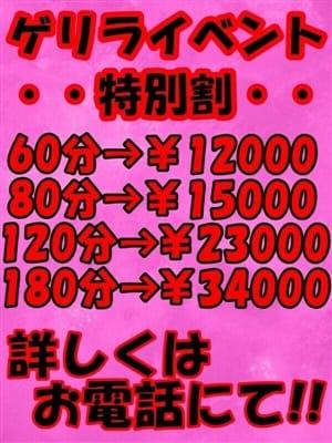 ☆特別割引き☆