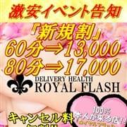 『新規割』で4,000円割引!|100%本人が来る店!!小山デリヘル『ロイヤルフラッシュ』
