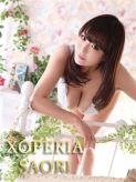 さおり|XOPERIA~エクスオーペリア~でおすすめの女の子