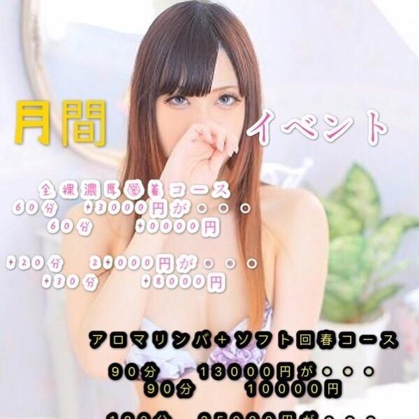 「特別価格」09/20(金) 01:45 | Pandora delivery health 激安回春エステのお得なニュース