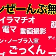 「全てのスケベオプションがタダで使いたい放題♪」09/19(木) 04:26 | 姫路激安デリヘルのお得なニュース