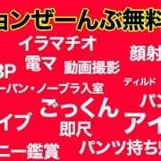 「全てのスケベオプションがタダで使いたい放題♪」07/12(日) 18:06 | 姫路激安デリヘルのお得なニュース