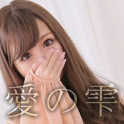 「☆★☆OPEN EVENT☆★☆」11/12(火) 23:35 | 愛の雫のお得なニュース