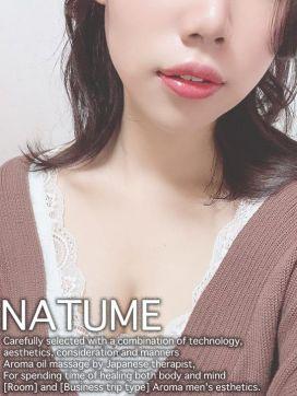 なつめ【SP対応可】|妻色兼美 新潟中央店で評判の女の子