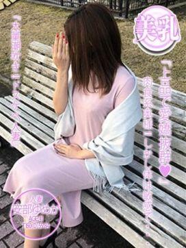 安部ゆめか|鹿児島人妻熟女YAMITUKIで評判の女の子