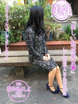 喜多嶋よしこ|鹿児島人妻熟女YAMITUKIで評判の女の子